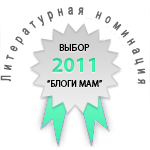 """литературная номинация """"Выбор Блоги Мам"""""""