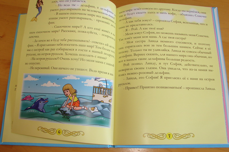 книга изнутри