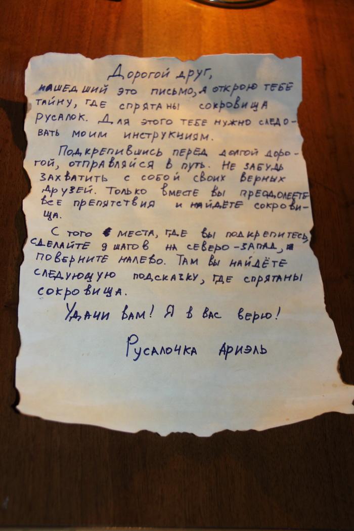 Первое письмо русалочки