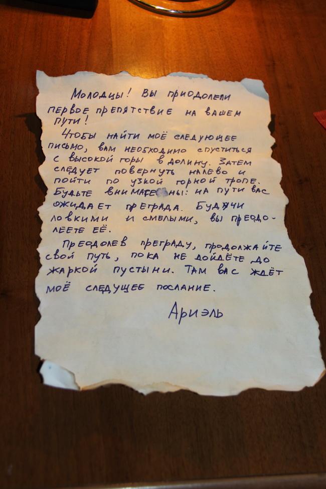 Второе письмо русалочки