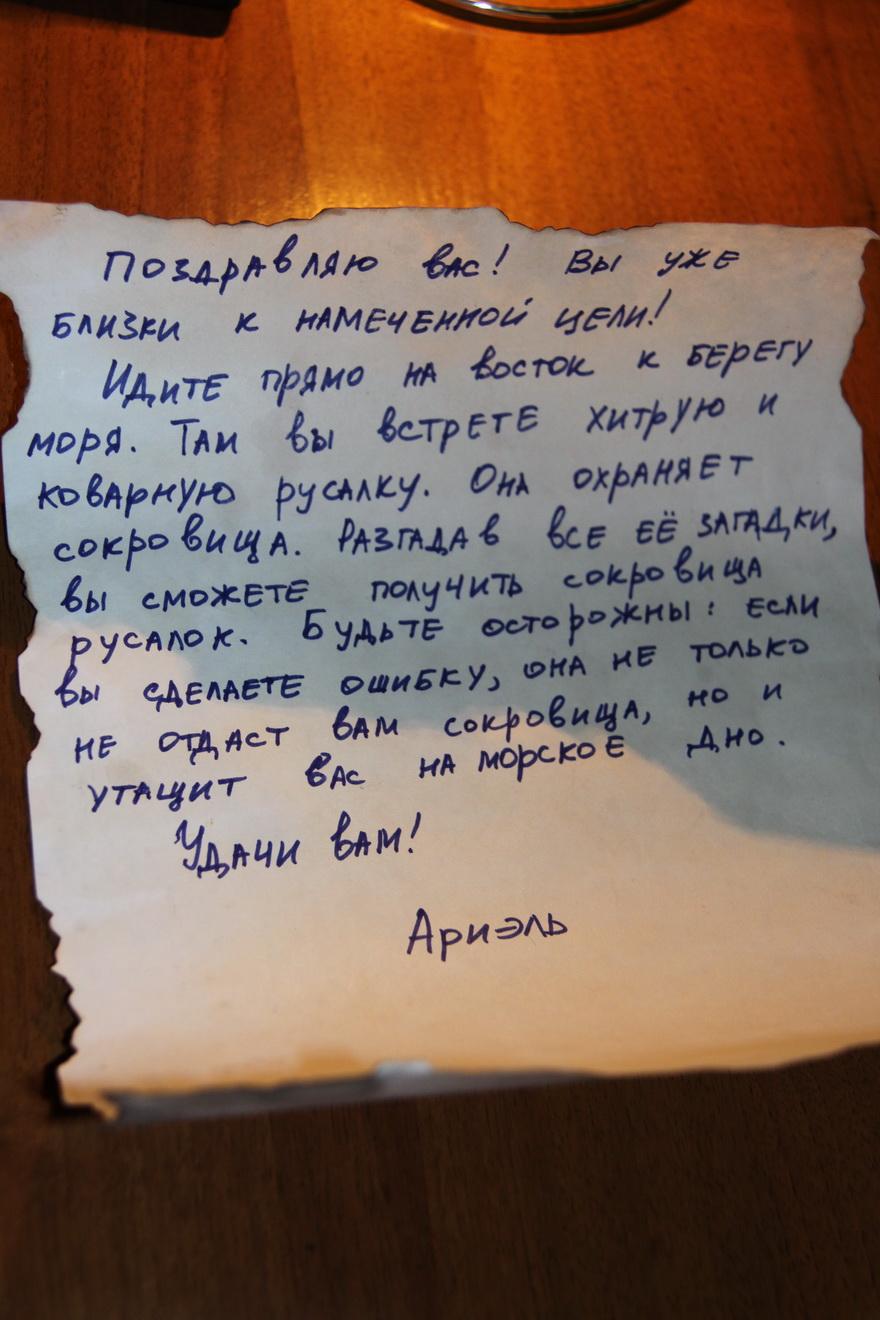 Третье письмо русалочки