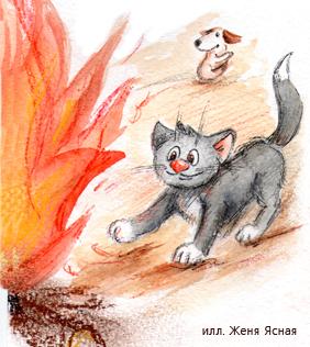 Кузька и огонь