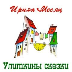 Ulitkiny Skazki-01