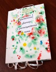 книга про феечек