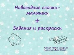 сказки с заданиями_малышам