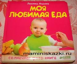 вкусная книга 2