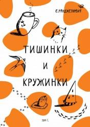 Tishinki_i_kruzhinki