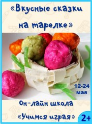 skazki-na-tarelke-Vesna