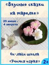 letnie-vkusnyie-skazki
