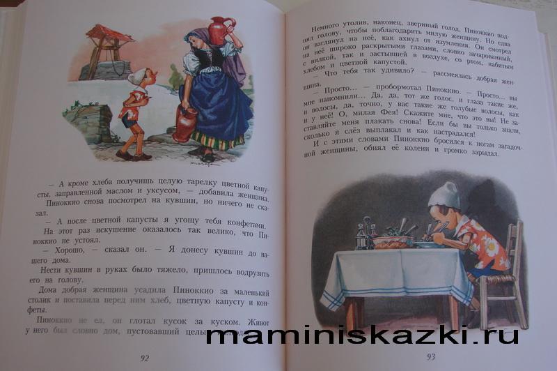 илл. Марайя 11