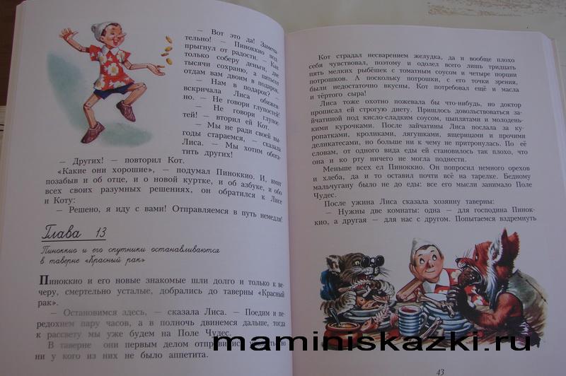 илл. Марайя 12