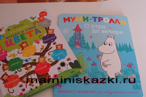 читаем малышам 3