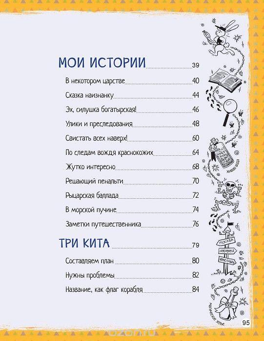 писатель 4
